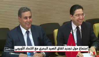 اجتماع بالرباط حول تجديد اتفاق الصيد البحري بين المغرب والاتحاد الأوروبي