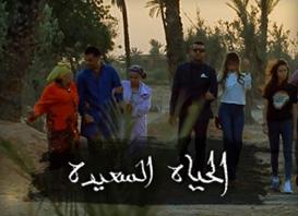 Al Hayat Al Saida