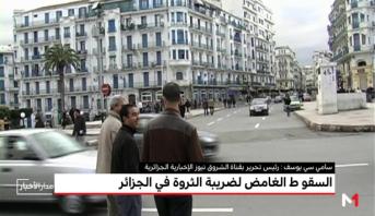 الجزائر .. إسقاط الضريبة على الثروة إحراج للحكومة واستهداف للفئات الشعبية