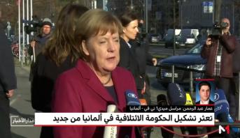 تعثر تشكيل الحكومة الائتلافية في ألمانيا من جديد