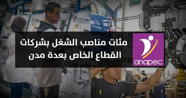 مئات فرص الشغل في عدة مجالات بمؤسسات صناعية وتجارية بعدة مدن