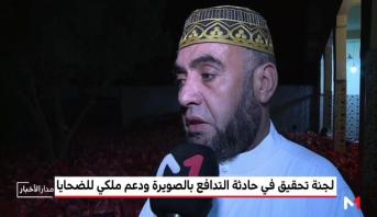 """رئيس جمعية """"أغيسي"""" يروي تفاصيل حادث التدافع بالصويرة"""