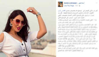 أسماء المنور ترد على الجدل المثار بخصوص أغنيتها الأخيرة