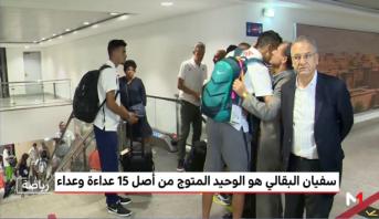 عودة البعثة المغربية المشاركة في بطولة العالم لألعاب القوى