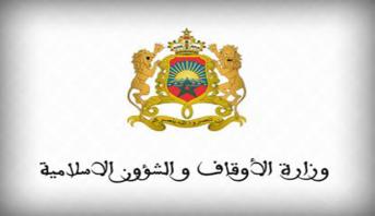 وزارة الأوقاف تستنكر تعمد شخص الإخلال بالتقدير والوقار الواجبين لبيوت الله بالحسيمة