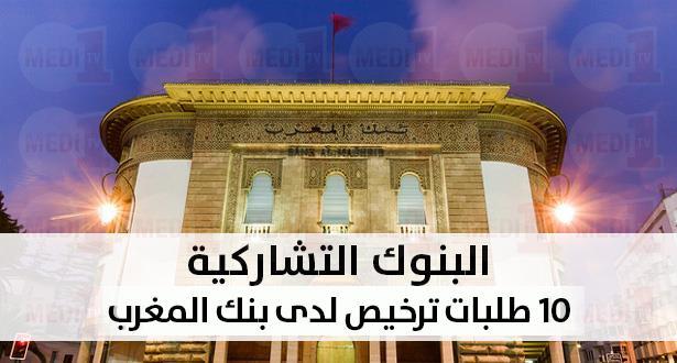 البنوك التشاركية .. إيداع 10 طلبات رخص وتوقع إطلاق هذا الورش قبل متم سنة 2016 (بنك المغرب)