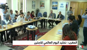 المغرب .. تخليد اليوم العالمي للاجئين
