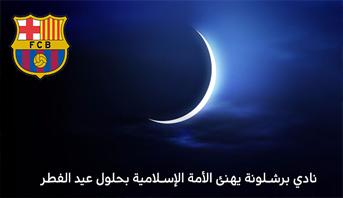 نادي برشلونة يهنئ الأمة الإسلامية بحلول عيد الفطر