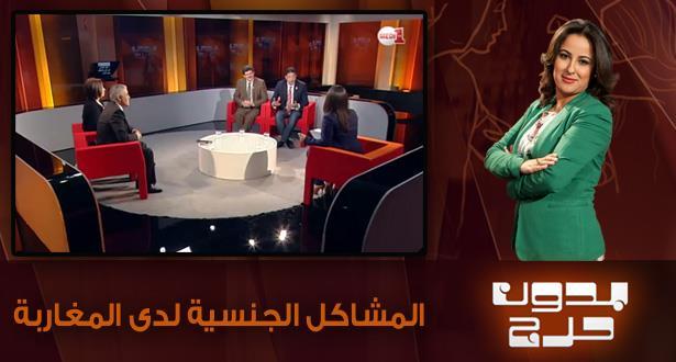 نعم لرفع الحرج لا لرفع الحياء ..