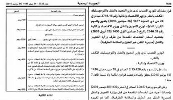 نشر أسعار الخدمات المقدمة من طرف وزارة التجهيز والنقل في الجريدة الرسمية