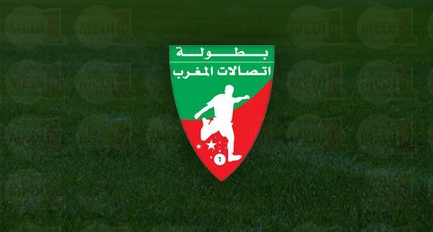 Botola Maroc Télécom D1: démarrage de la saison 2016-2017