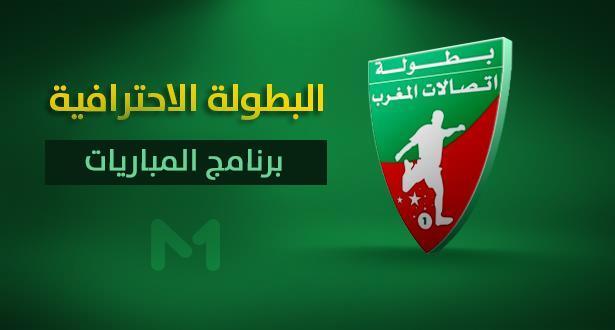 برنامج مباريات البطولة الاحترافية (الدورة الـ 19 للقسم الأول والـ 20 للقسم الثاني)