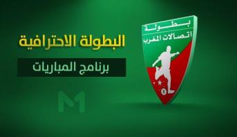 برنامج الدورة الخامسة للبطولة الاحترافية لكرة القدم