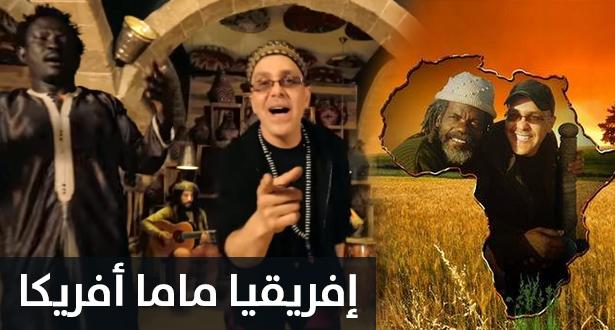 """فيديو .. حميد بوشناق يتغنى بـ """"إفريقِيا مّامّا أفريكا"""""""