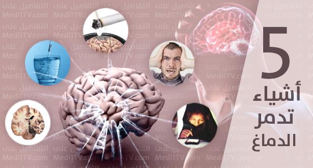خمسة أشياء تدمر الدماغ ويقوم بها الكثيرون .. إحذرها