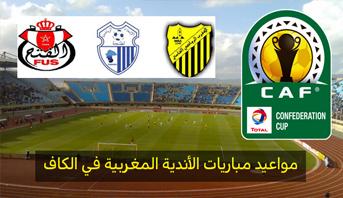 """مواعيد مباريات الأندية المغربية في منافسات """"الكاف"""""""