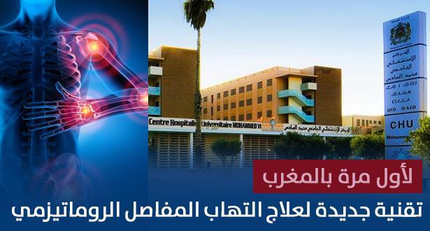 المركز الاستشفائي الجامعي محمد السادس بمراكش يطور تقنية علاجية جديدة لعلاج التهاب المفاصل الروماتيزمي