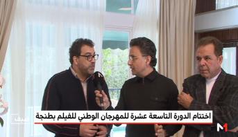 ضيف.. حوار مع حميد باسكيت حول الإنتاجات السينمائية المغربية