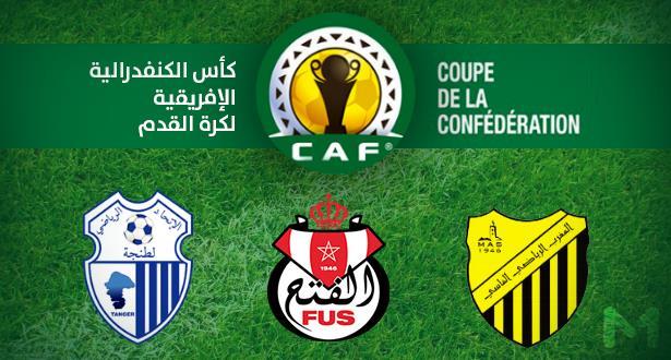 """موعد وتفاصيل قرعة كأس الاتحاد الافريقي """"كاف"""""""