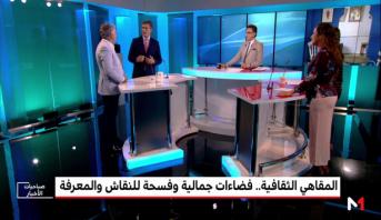 """المقاهي الثقافية في المغرب موضوع """"دردشة"""" صباحيات الأخبار"""