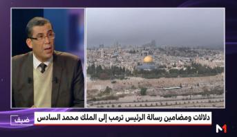 دلالات و مضامين رسالة الرئيس ترمب إلى الملك محمد السادس