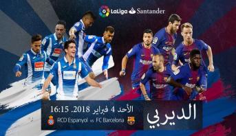 La Liga propose de gagner un séjour tous frais payés pour assister au prochain derby catalan