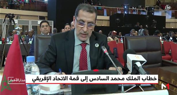 مضامين خطاب الملك محمد السادس إلى قمة الاتحاد الإفريقي