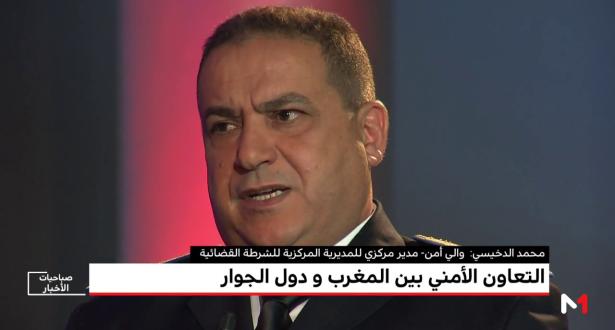 الدخيسي يتحدث عن التعاون الأمني بين المغرب ودول الجوار