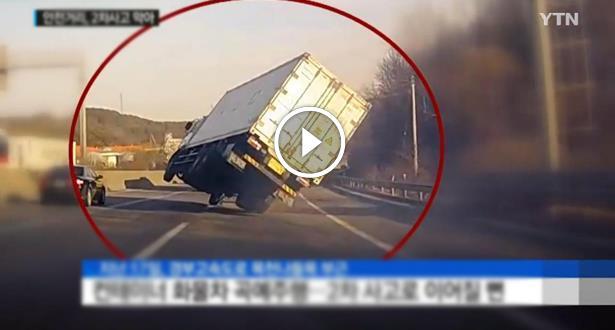 فيديو..شاحنة توشك على الانقلاب والسائق ينجح في السيطرة عليها في اللحظة الأخيرة