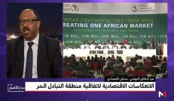 تحليل.. الانعكاسات الاقتصادية لاتفاقية إقامة منطقة التبادل الحر بإفريقيا