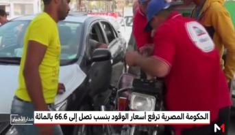 الحكومة المصرية ترفع أسعار المحروقات للمرة الثالثة منذ 2016