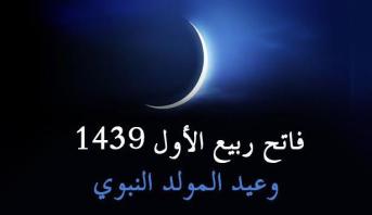 رسميا .. الإعلان عن فاتح ربيع الأول 1439 وعيد المولد النبوي الشريف