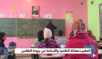 المغرب..معاناة التلاميذ والأساتذة من برودة الطقس في المناطق النائية