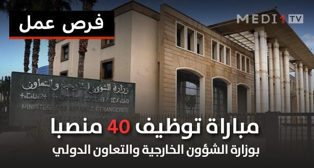 مباراة توظيف 40 منصبا بوزارة الشؤون الخارجية والتعاون الدولي