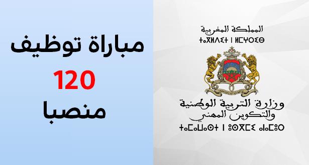 مباراة توظيف 120 منصبا بوزارة التربية الوطنية والتكوين المهني
