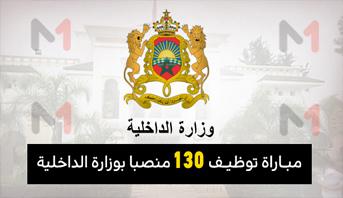مباراة توظيف بوزارة الداخلية .. 130 منصبا