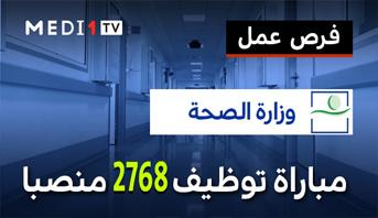 مباراة توظيف 2768 منصبا بوزارة الصحة في عدة تخصصات