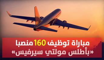 مباراة توظيف 160 مضيفا ومضيفة طيران
