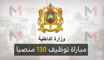 مباراة توظيف .. 130 منصبا بوزارة الداخلية