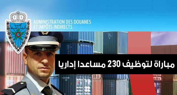 مباراة لتوظيف 230 مساعدا إداريا بإدارة الجمارك والضرائب غير المباشرة