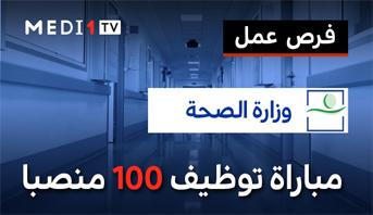 مباراة توظيف 100 منصبا بوزارة الصحة