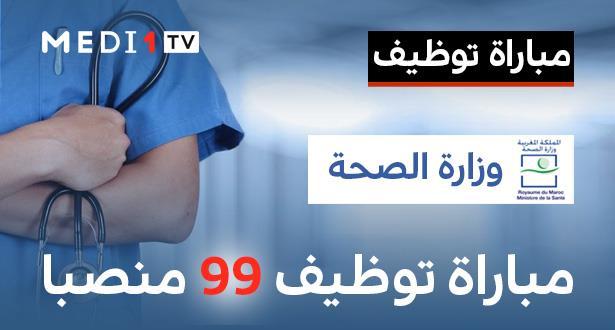 مباراة توظيف 99 منصبا بوزارة الصحة