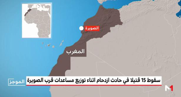 حادث التدافع بالصويرة .. بلاغ وزارة الداخلية حول التحقيق في الفاجعة