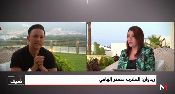 مشاريع ريدوان لدعم فنانين مغاربة صاعدين