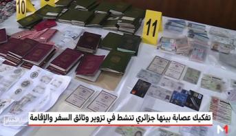 تفاصيل تفكيك عصابة بينها جزائري تنشط في تزوير وثائق السفر والإقامة