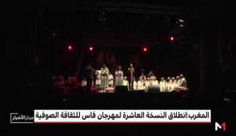 انطلاق النسخة العاشرة لمهرجان فاس للثقافة الصوفية