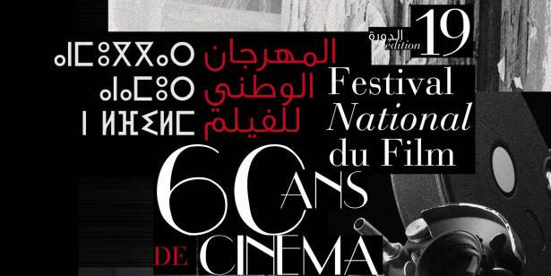 19ème FNFT: 60 ans de cinéma marocain
