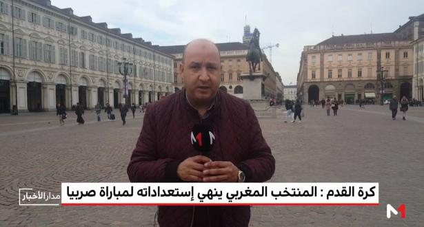 """فؤاد الحناوي يرصد من تورينو آخر استعدادات """"الأسود"""" قبل مباراة صربيا"""