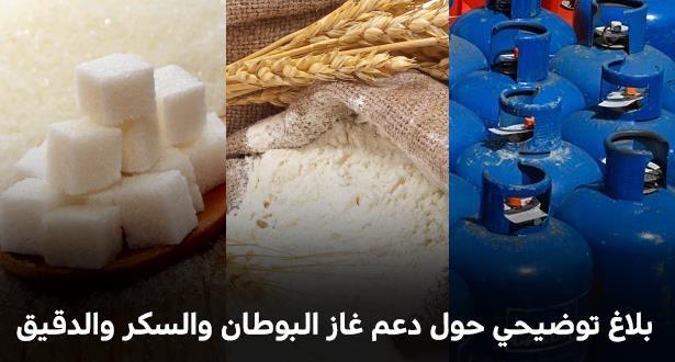 بلاغ توضيحي للوزارة المكلفة بالشؤون العامة والحكامة حول دعم غاز البوطان والسكر والدقيق