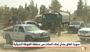سوريا .. اتفاق بشأن إجلاء المئات من منطقة الغوطة الشرقية